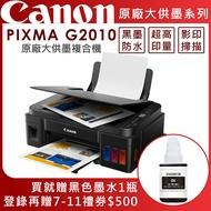 Canon PIXMA G2010 原廠大供墨複合機(公司貨)