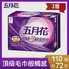 【箱購】五月花蓬厚柔三層抽取衛生紙110抽*24包*3袋-玫瑰果油