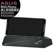 ASUS ROG1&2 PHONE 桌上型遊戲基座*適用於ROG1(ZS600KL)&ROG2(ZS660KL)