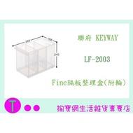 『現貨供應 含稅 』聯府 KEYWAY Fine隔板整理盒(附輪) LF2003 LF-2003 ㅏ掏寶ㅓ