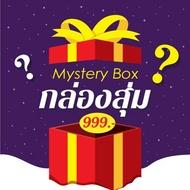 ระวัง!ขอเพียงคุณสั่งเพียงพอ ก็จะมีโอกาสใหญ่ที่ได้รับโทรศัพท์มือถือ !!!Mystery Box & Mystery Gift 1 ชิ้นมีโอกาสรับโทรศัพท์มือถือแท็บเล็ต โทรศัพท์มือถือ 【Huawei UAV vivo xiaomi 】 กล่องลึกลับ กล่องโชคดี กล่องมายากล กล่องแบบสุ่ม ของขวัญที่มีค่า Surprise