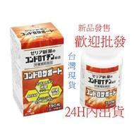 [現貨特價免運中]日本正貨 新業製藥 ZERIA 軟骨素 chondrosupport 軟骨素150錠  軟骨素288錠