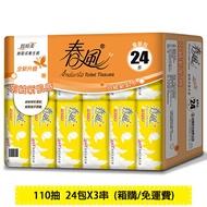 春風羽絨新肌感抽取式衛生紙110抽 (24包x3串) 箱購/免運費