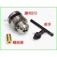 鑽夾B10+5mm接頭.775馬達軸夾口銅塞轉接頭755鑽頭夾手工具電鑽打磨器切割器輕加工用夾頭