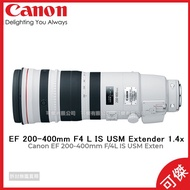 CANON EF 200-400mm F4 L IS USM Extender 1.4x 總代理台灣佳能公司貨