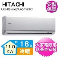 【HITACHI 日立】18坪變頻冷暖分離式冷氣(RAC-110NX1/RAS-110NXF)