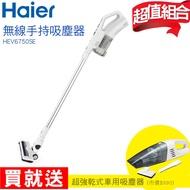 海爾 無線直立手持吸塵器 HEV6750SE加碼送日本旋風車用吸塵器 VC-335C