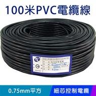 【EC】100米PVC電纜線 細芯控制電纜◎ 0.75mm平方*4C ◎電視 監控 攝影機◎可零售(70-152)