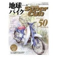 HONDA Super Cub 50週年紀念特刊
