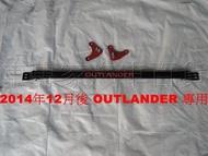 2014年12月後 OUTLANDER 引擎室拉桿 拉桿 平衡桿 穩定桿 三菱 MITSUBISHI