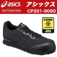 Asics CP201-9090/4901/0190 亞瑟士安全鞋 工作鞋(少量現貨)