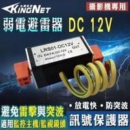 【KINGNET】監視器弱電 電源保護器 防雷器 避雷器 居家安全(防突波 放電快)
