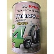 《秘密機地》KYMCO 光陽 原廠 MANY 專用 機油