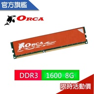 ORCA 威力鯨 DDR3 8GB 1600 桌上型 記憶體 全新 終保