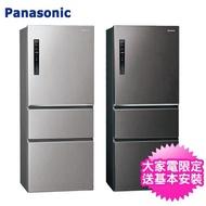 【送多功能砧板+陶瓷刀★Panasonic 國際牌】500L三門變頻電冰箱(NR-C501XV)