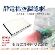 (VAG小賴汽車)Skoda Octavia Superb Yeti(1K)白網格/空調濾網 冷氣濾網 全新