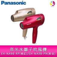 國際牌 Panasonic奈米水離子吹風機EH-NA9B-RP(桃紅)/EH-NA9B-PN(粉金)▲最高點數回饋23倍送▲