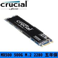 美光 MX500 500G (M.2 2280 SATA SSD/讀:536M/寫:510M/5年保)