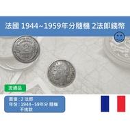 (硬幣-流通品) 法國 1944~1959年分隨機不挑款 2法郎錢幣