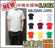 【 Farsi 】原廠授權 GILDAN HA00 中磅 高磅T 短T 素面 素T 圓筒T 吉爾登 團體服  10色
