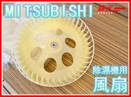 【森元電機】MITSUBISHI 三菱 除濕機用 風扇 凹面 MJ-180KX.MJ-180LX.MJ-E180VX用