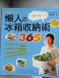 【書寶二手書T8/設計_XAZ】懶人的冰箱收納術365_楊賢英
