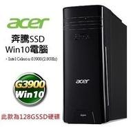 全省可取貨【含稅價】ACER ATC-780 G3900 雙核心文書機 Win10