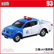 145.TOMICA小汽車 NO.93-三菱JAF服務車