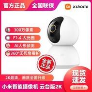 熱賣小米攝像機雲台2K版監控攝像頭家用2K超清AI智能全景360°新品