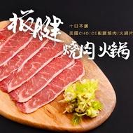 ⊕十日本舖⊙  美國安格斯黑牛CHOICE等級板腱燒肉片/火鍋肉片 200g±10g