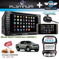 ++สินค้าคุณภาพ++ PLATINUM วิทยุติดรถยนต์ ระบบMIRROR LINK มิร์เรอร์ลิงค์ PT-XDi707MLG พร้อมหน้ากาก FORD RANGER 13-14 (เคฟล่าเงา) + กล้องมองหลัง SMART CAM-002