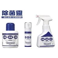 台灣虎牌-Vivacelf除菌靈除菌消臭系列(置放瓶 噴霧噴劑 抗菌隨身瓶)無酒精乾洗手 細菌病毒流感防疫加護消毒用