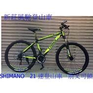 新莊風馳車業登山車~~~~shimano 21 速~~~前叉可鎖登山車~~正新外胎