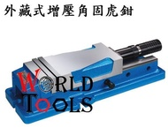 ~WORLD TOOLS~定壓式倍力虎鉗/增壓式角固虎鉗/機械式角固虎鉗/傾斜式增壓虎鉗/精密型角固虎鉗/K型虎鉗/HVO-160