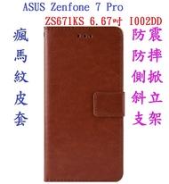 【瘋馬紋皮套】ASUS Zenfone 7 Pro ZS671KS 6.67吋 I002DD 側掀 斜立 支架 保護套