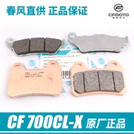 Original Spring Breeze CLX700 Motorcycle Accessories 700CL-X Front and Rear Disc Brake Pads Brake Pads Brake Pads Friction Pads