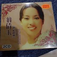 翁倩玉 世紀經典 雙CD 未拆封
