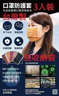 台灣製 口罩 ISO抗菌加工 防護套1入裝 專利抗菌袋 口罩套 MIT 口罩 布口罩 成人口罩 保護套 防護套 C00010208