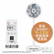 日本代購 2020新款 空運 SHARP 夏普 PJ-L3DS 空氣清淨 電風扇 電扇 除菌離子 除臭 DC扇