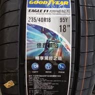 億鑫輪胎 俗俗賣 固特異 F1A5 235/40/18 新鮮到貨 少量販售