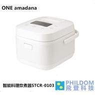 【公司貨】ONE amadana 智能料理炊煮器 電子鍋 炊煮器 8種自動炊煮多功能介面 電飯鍋