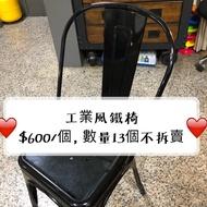 現貨 二手 工業風鐵椅 餐椅 黑色 烤漆