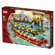 【樂GO】現貨 樂高 LEGO 80103 龍舟 龍舟賽 端午限定龍舟競賽 中國傳統節日系列 端午節 原廠正版