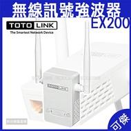 無線訊號強波器  TOTOLINK 無線訊號強波器  EX200 輕巧牆插式設計不佔空間 加強無線訊號 讓覆蓋範圍更完整 三年保固 24H快速出貨