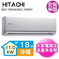 【HITACHI 日立】18坪變頻冷暖分離式冷氣(RAC-110NX1/RAS-110NX1)