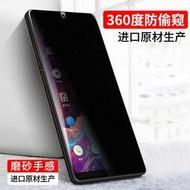 保護貼 索尼Xperia1 II手機360度四面防窺180度全屏磨砂防偷窺非鋼化貼膜