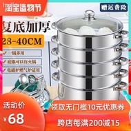 Thickened Stainless Steel Steamer 28 - 40 cm