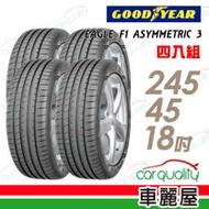 【固特異】EAGLE F1 ASYMMETRIC 3 ROF F1A3R 失壓續跑輪胎_四入組_245/45/18