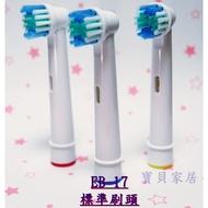🌟快速出貨🌟歐樂B 副廠 電動牙刷刷頭 EB17 標準刷頭 牙刷頭 德國百靈電動牙刷頭 Oral b 刷頭