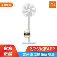 【官方正品】小米 智米 直流變頻電風扇2 2s 米家 1x 變頻直流 自然風 落地扇 智能 APP 電風扇 立扇 遙控